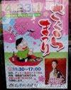 060409shinmachi_maturip