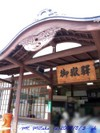 Mitake_eki_2