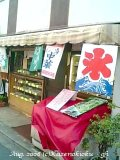 Minato_shop01