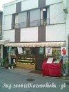 Minato_shop02